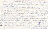 وصیتنامه شهید میرجبار عزیزی