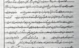 اعترافات مهدی هاشمی درباره شهادت آیت الله ربانی املشی+ سند