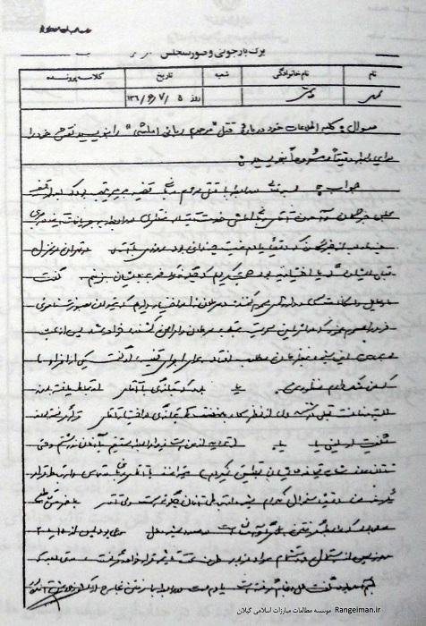 دستخط اعترافات سیدمهدی هاشمی درباره نحوه شهادت آیت الله ربانی املشی- صفحه اول