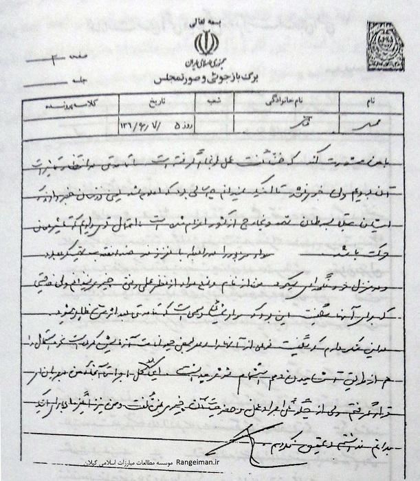 دستخط اعترافات سیدمهدی هاشمی درباره نحوه شهادت آیت الله ربانی املشی- صفحه دوم
