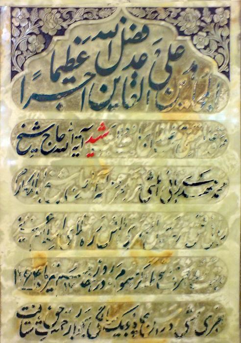 سنگ مزار شهید ایت الله ربانی املشی- حرم حضرت معصومه-قم