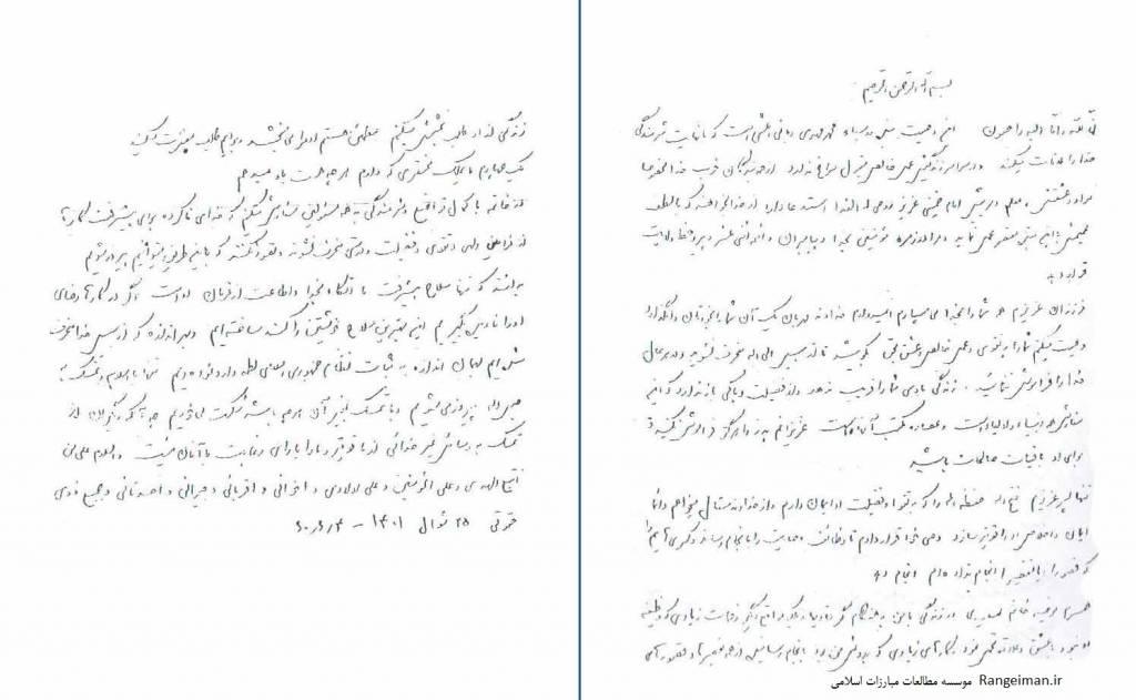 وصیت نامه دست نویس شهید آیت الله ربانی املش