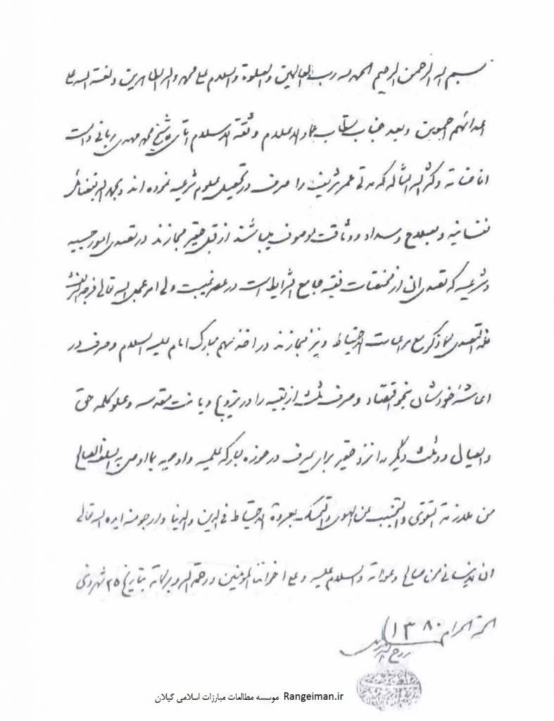 اجازه نامه امام خمینی به ایت الله ربانی املشی در امور حسبیه