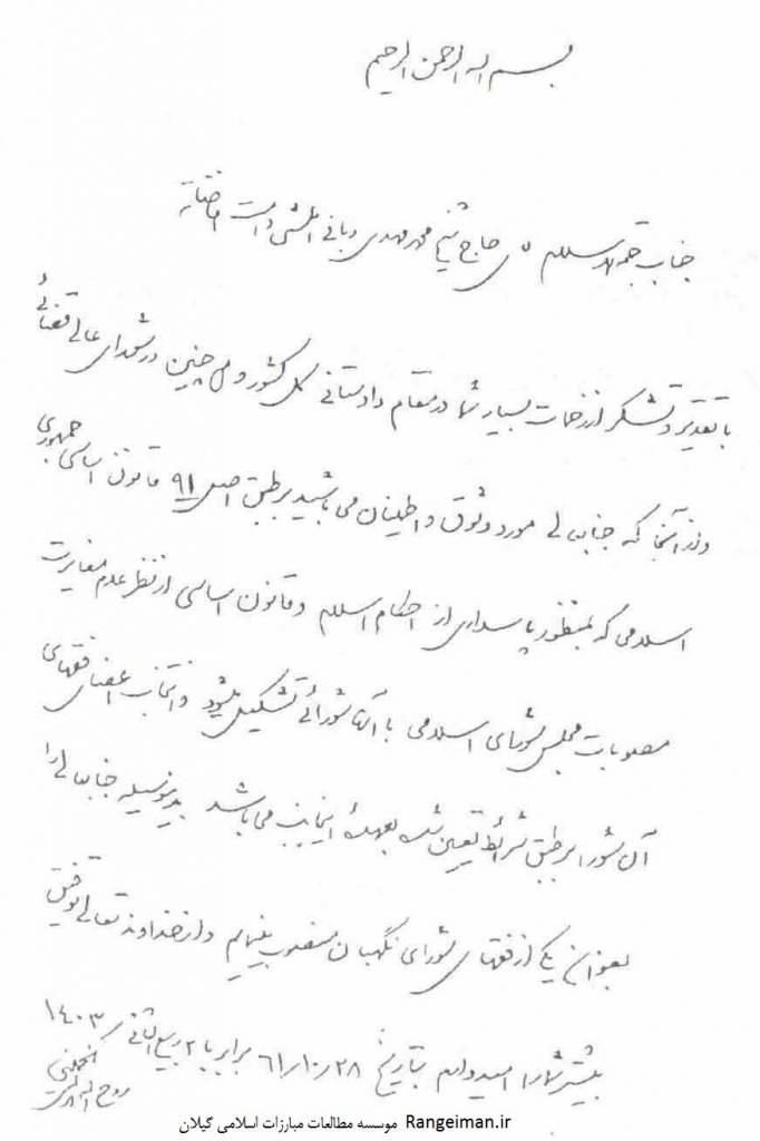 حکم انتصاب شهید آیت الله ربانی املشی به عضویت فقهای شورای نگهبان