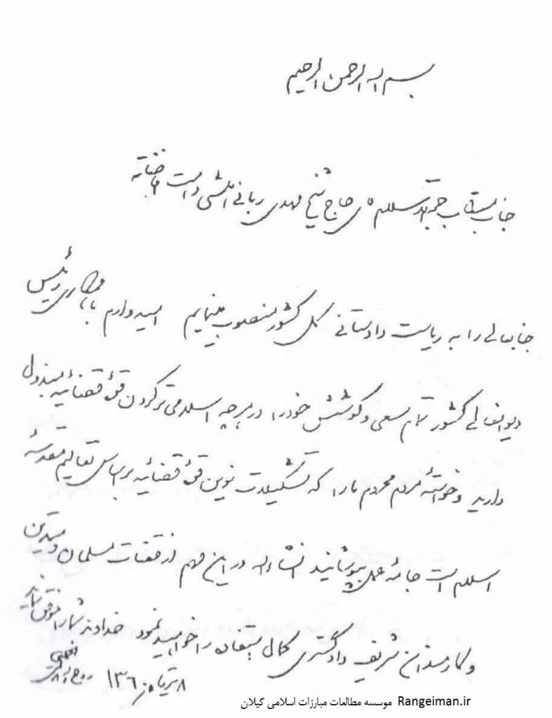 حکم انتصاب ایت الله ربانی املشی توسط امام خمینی به دادستانی کل انقلاب اسلامی