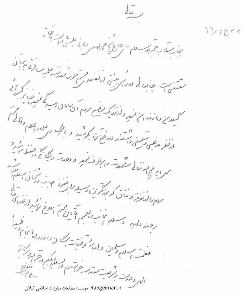 حکم امام درباره سفر تبلیغی ایت الله ربانی املشی به گیلان و مازندران