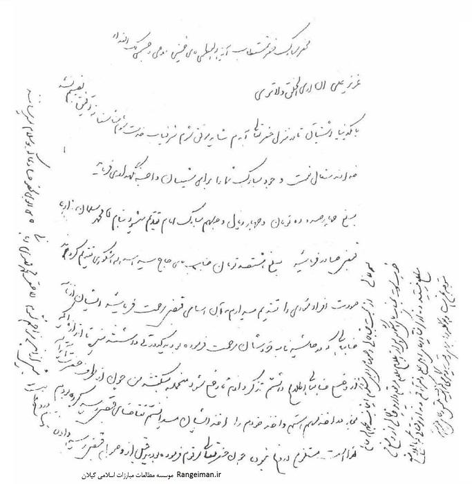 نامه شهید ربانی به امام و پاسخ امام به ایشان در حاشیه همان نامه