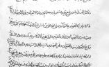 اجازه نامه آیت الله آخوند خراسانی به آیت الله سید عبدالوهاب صالح ضیابری + سند