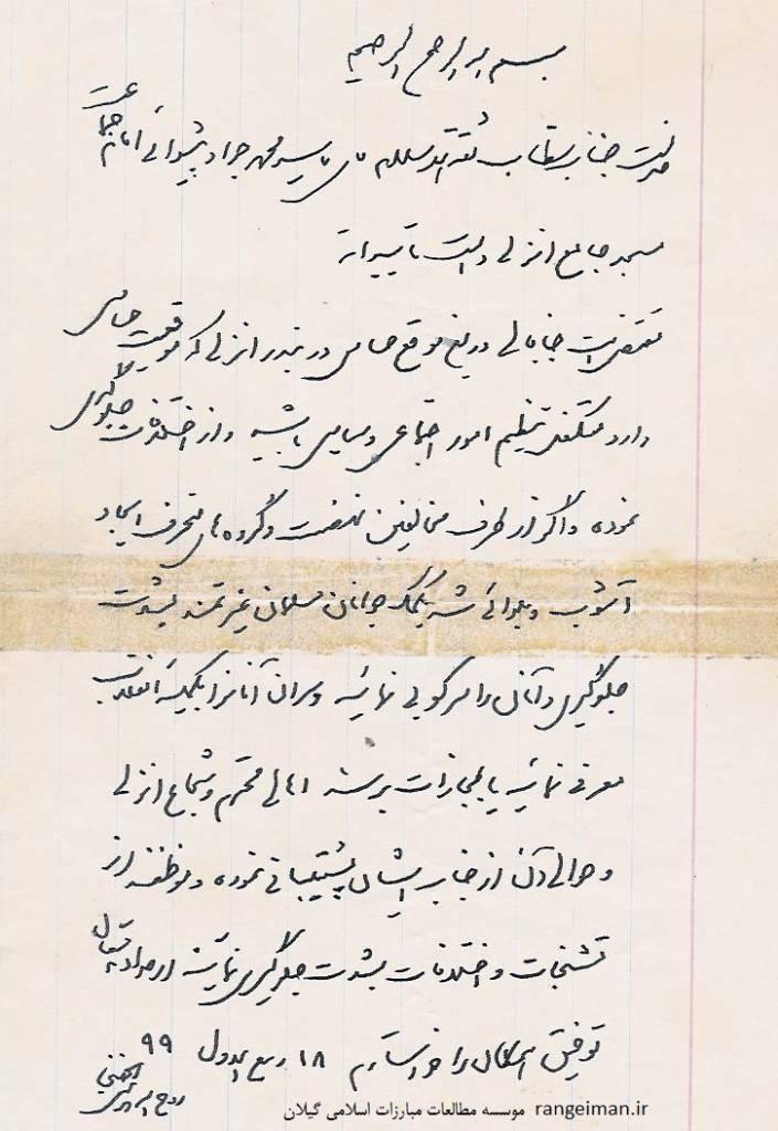 دستخط حضرت امام به حجت الاسلام پیشوایی در تاریخ 27 بهمن 1357