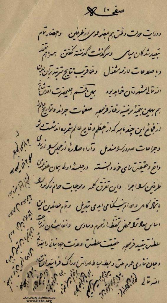 ملاعبدالله مازندرانی-اسناد (۱۴)
