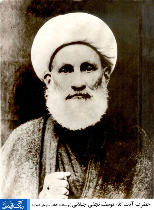 عکس آیت الله جیلانی- ارسالی از سوی خانم فرح نجفی جیلانی نوه ایشان
