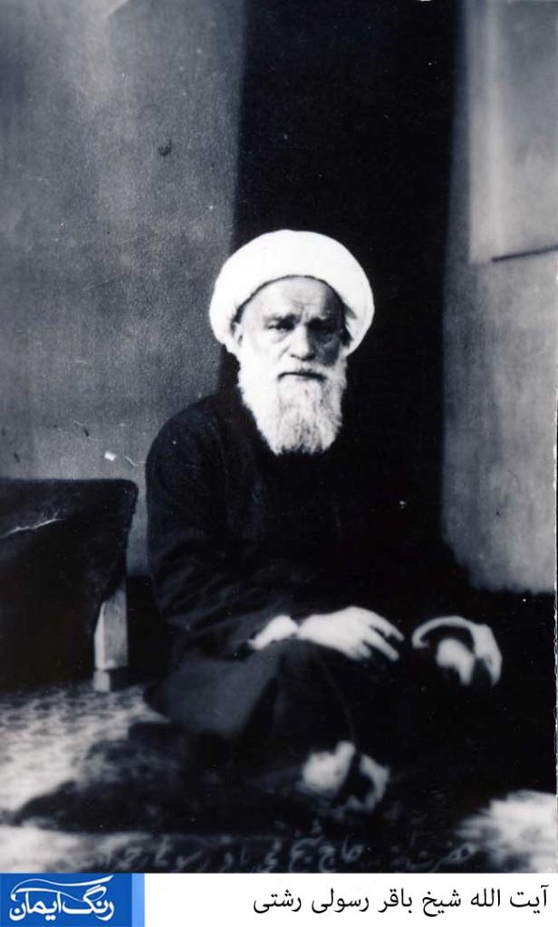شیخ باقر رسولی