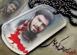 شهید سیدرضا کیاموسوی