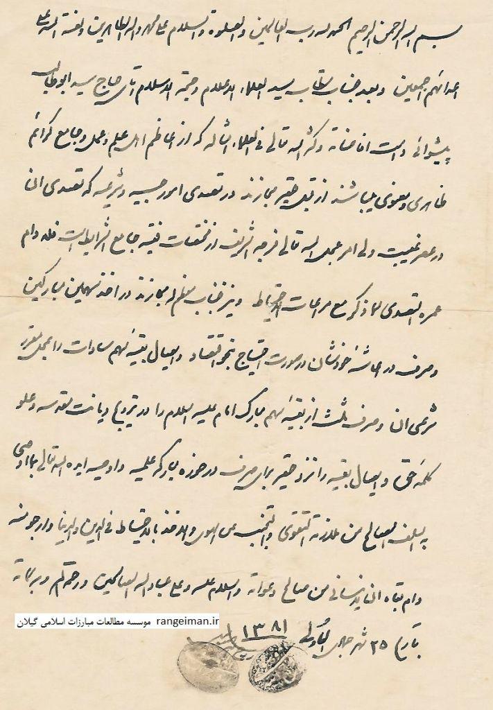 اجازه نامه امام خمینی به آیت الله پیشوایی در امور حسبیه-۱۴ آبان ۱۳۴۰ شمسی