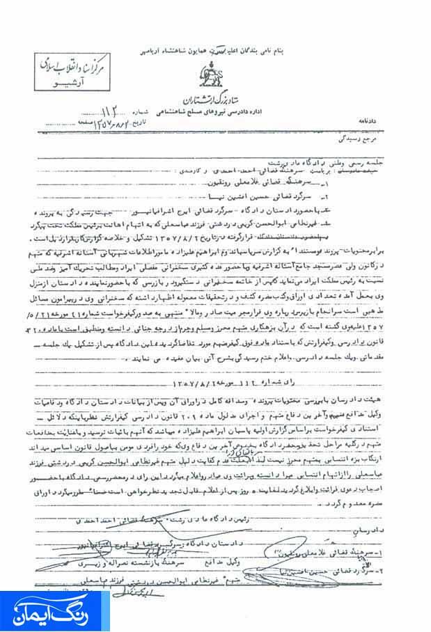 صورتجلسه دادگاه شهید کریمی و رفع اتهام از او در دادگاه رژیم