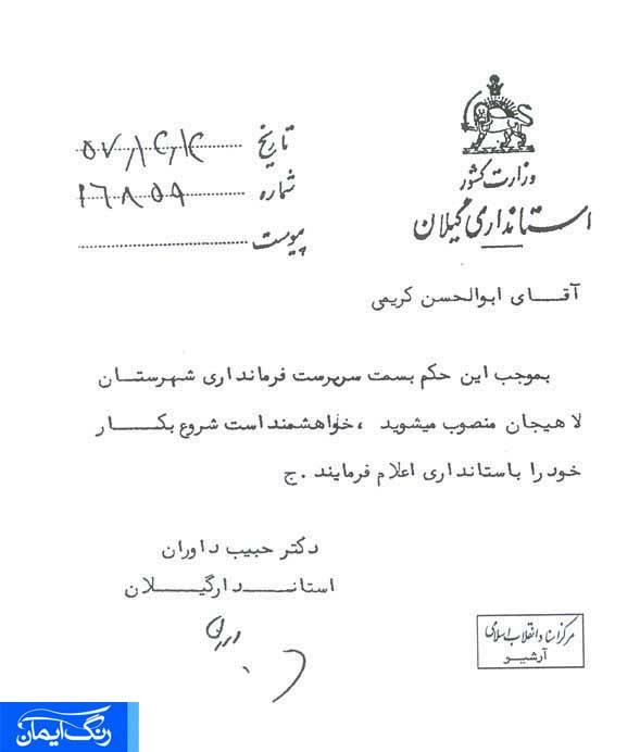 حکم فرمانداری شهید کریمی- اولین فرماندار لاهیجان- و اولین مسئولیت شهید کریمی در انقلاب