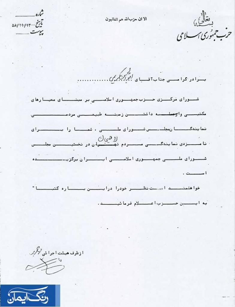 انتخاب کریمی به عنوان کاندیدای حزب جمهوری اسلامی در مجلس شورای اسلامی