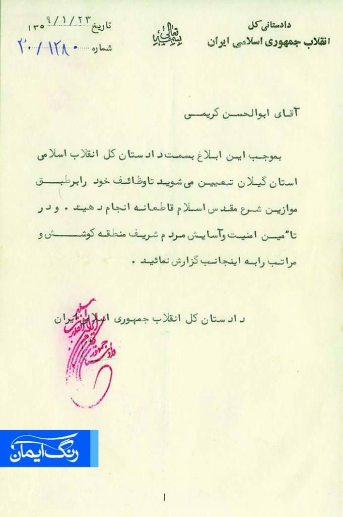 حکم دادستانی انقلاب اسلامی گیلان برای شهید کریمی از طرف شهید آیت الله قدوسی دادستان انقلاب کشور