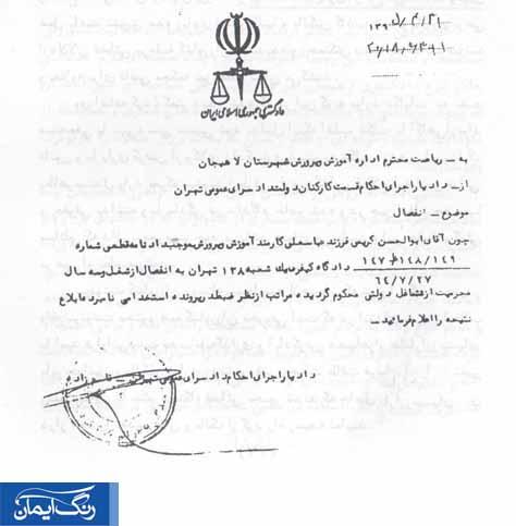 حکم انفصال شهید کریمی از دادستانی انقلاب استان گیلان