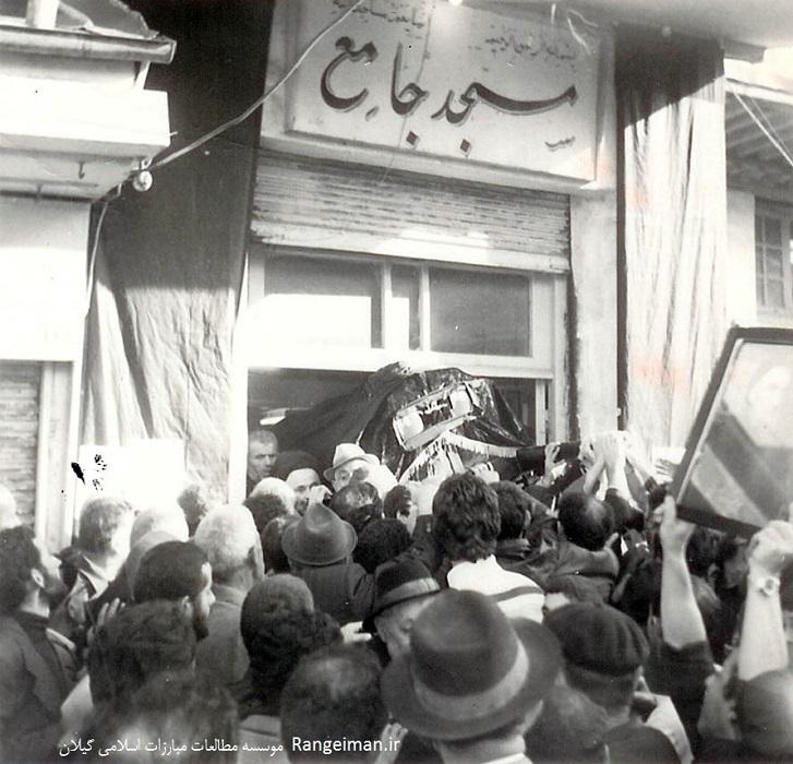 تشییع جنازه آیت الله پیشوایی 1 آبان 1357- تنها عکس از بیرون مسجد جامع انزلی