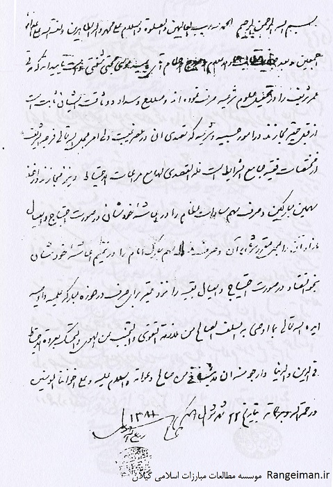 متن اجازه نامه امام خمینی به ایت الله حجتی
