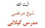 زندگینامه آیت الله شیخ مرتضى مدرّس گیلانى
