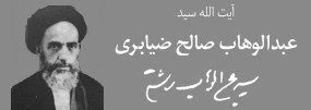 زندگینامه آیت الله سید عبدالوهاب صالح ضیابری