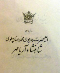 اولین صفحه کتاب ولایات دارالمرز ایران، گیلان