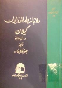 چاپ اول کتاب ولایات دارالمرز ایران ـ گیلان