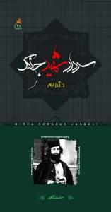 طرح جلد کتاب سردار شهید جنگل در گذر ایام