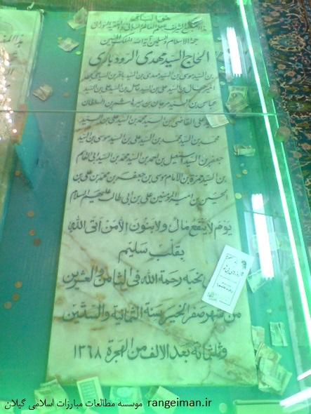 مزار مرحوم آیت الله سیدمهدی رودباری در مسجد کاسه فروشان رشت