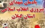 تصاویر ۵۵ شهید گیلان در ایام انقلاب اسلامی