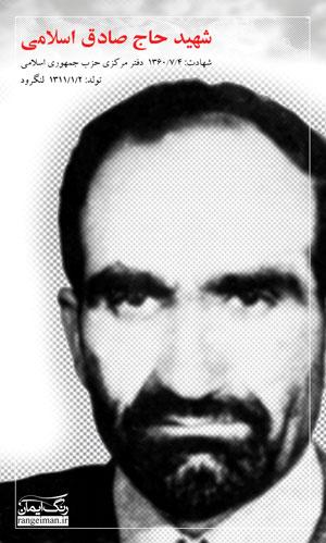 شهید حاج صادق اسلامی