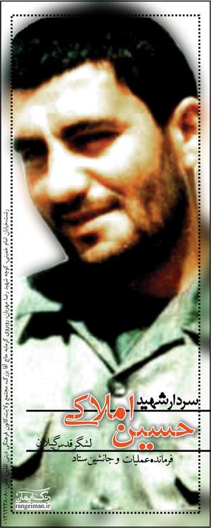 سردار همیشه قهرمان، شهید حسین املاکی