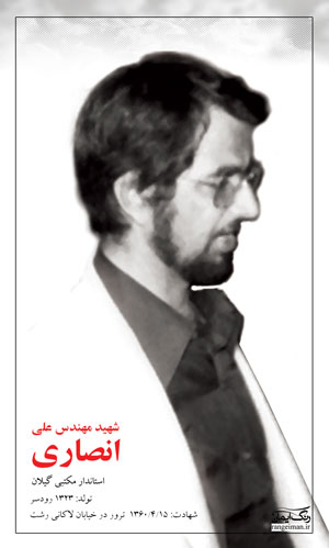 استاندار مکتبی، مهندس شهید علی انصاری