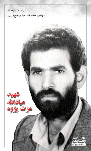 شهید عباد الله عزت پژوه از مبارزین انقلاب اسلامی در گیلان