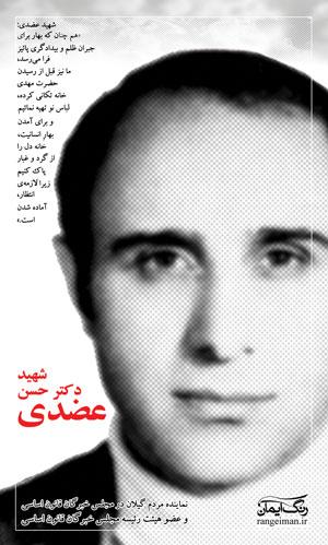 شهید دکتر حسن عضدی