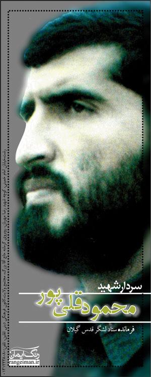 سردار شهید حاج محمود قلی پور رئیس ستاد لشکر قدس گیلان