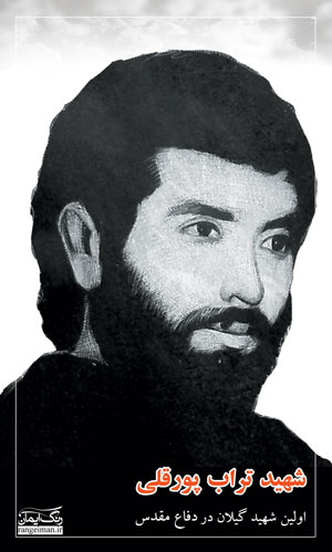 شهید تراب پور قلی اولین شهید پاسدار گیلانی در دفاع مقدس