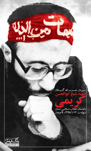 شهید حاج شیخ ابوالحسن کریمی