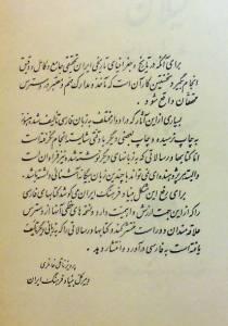 صفحه چهارم- مقدمه خانلری