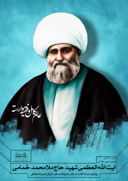 آیت الله العظمی حاج ملامحمد خمامی