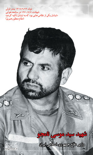 سردار شهید سیدموسی نامجوی