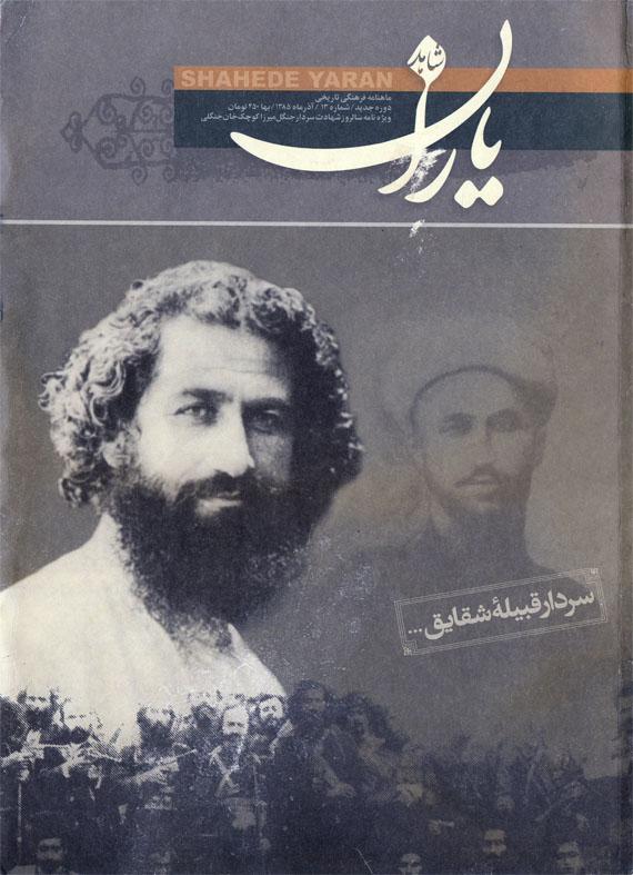 مجله شاهد یاران سماره۱۳