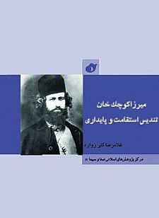 طرح جلد کتاب میرزا کوچک خان تندیس استقامت و پایداری