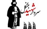 نرم افزار موبایلی سردار شهید جنگل