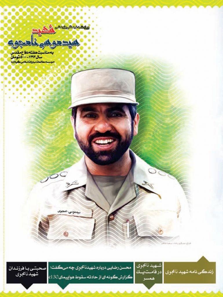 طرح روی جلد ویژه نامه الکترونیکی شهید سید موسی نامجوی