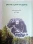 یادداشتهای احمدکسمایی از نهضت جنگل