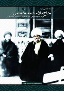 ayatollahkhomami12