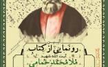 اول آبان روز رونمایی از کتاب آیت الله خمامی در رشت